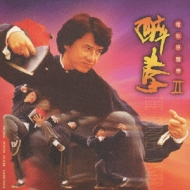 「酔拳2」オリジナル・サウンドトラック