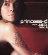 Princess-d 想飛 Avcd限定版