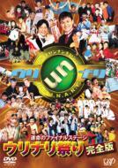 Tv/ウッチャンナンチャンのウリナリ運命のファイナルステージ ウリナリ祭り完全版