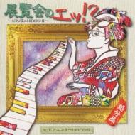 展覧会のエッ!!〜ピアノ座の怪人HIRO