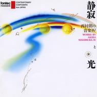 静寂と光: 高橋アキ 木村かをり(P)御喜美江(Accd)板倉康明(Cl)Eggen / Elision Ensemble