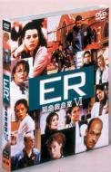 ER緊急救命室VI<シックス>セット2