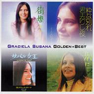 ゴールデン☆ベスト Graciela Susana