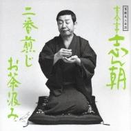 落語名人会26志ん朝18 〜二番煎じ〜〜お茶汲み〜