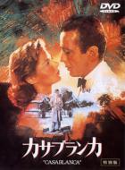 Movie/カサブランカ 特別版 Casablanca