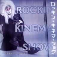 氏神一番/Rockin' Kinema Show