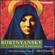 ボルトニャンスキー:宗教的コンチェルト第4巻 ポリャンスキー/ロシアン・ステイトSO