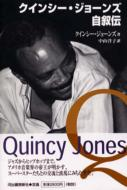 Book/Quincy Jones自叙伝