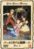 ピーターパンの冒険 5