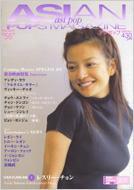 Asian Pops Magazine: 56号