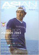 Asian Pops Magazine: 58号