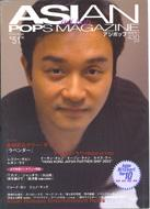 Asian Pops Magazine: 51号