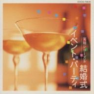 実用シリーズ(5)結婚式/イベント・パーティ