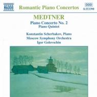 ピアノ協奏曲第2番/ピアノ五重奏曲 ゴロフスチン/シチェルヴァコフ(p)/モスクワ交響楽団