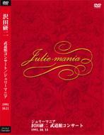 武道館コンサート / ジュリーマニア '91.10.11