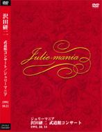 Budokan Concert/Julie Mania '91.10.11