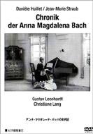 アンナ マクダレーナ バッハの年代記 Chronik Der Anna Magdalena Bach: Leonhardt