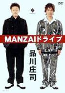 品川庄司/Manzai ドライブ