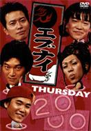 Tv/エブナイ Thursday 2000