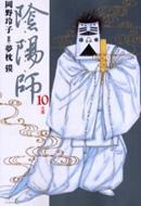 陰陽師 10 JETS COMICS