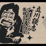 立川談志 プレミアム・ベスト 落語CD-BOX