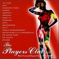 Players Club -Soundtrack