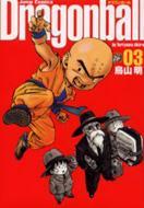 ドラゴンボール完全版 03 ジャンプ・コミックス