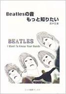 Beatlesの音もっと知りたい