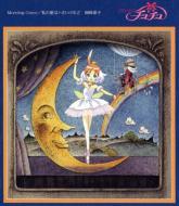 TVアニメーション「プリンセスチュチュ」オープニング&エンディングテーマ Morning Grace/私の愛は小さいけれど