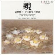 「覡」(かむなぎ)/菊地悌子・十七絃箏の世界