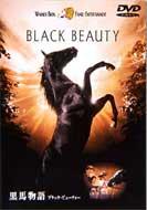 黒馬物語 ブラックビューティー