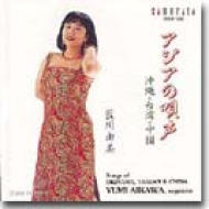 アジアの唄声/藍川由美