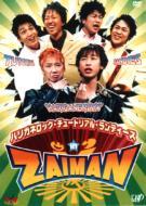 Tv/ハリガネロック チュートリアル ランディーズ In Zaiman