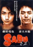 SABU〜さぶ〜