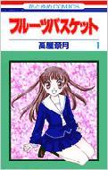 フルーツバスケット 1 花とゆめコミックス