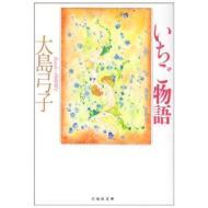 いちご物語 白泉社文庫