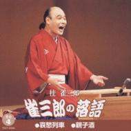 雀三郎の落語 4哀愁列車 / 親子酒
