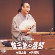 雀三郎の落語 5遊山船 / 崇徳院