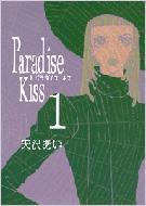 PARADISE KISS 1