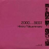 薬師丸ひろ子・ベスト《2000 BEST》