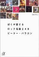 ぼくが愛するロック名盤240 講談社+Α文庫