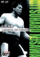 Sports/Pro-wrestling Noah 三沢光晴