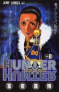 HUNTER×HUNTER 8 ジャンプ・コミックス