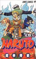 NARUTO 5 ジャンプ・コミックス