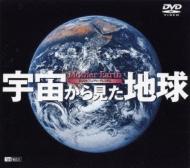 ローチケHMV宇宙/宇宙から見た地球- Dvd ビジュアル プレミアム