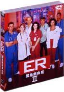 ER / 緊急救命室セカンド セット 1 (Disc 1-3)