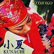 小夏 Kunachi