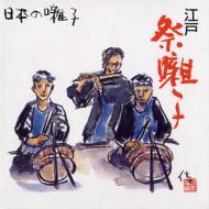 日本の囃子 江戸祭囃子