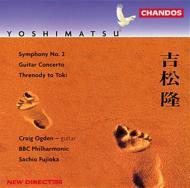 吉松隆:交響曲第2番「地球にて」、トキの哀歌 他 藤岡幸夫/BBCフィル