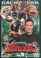 百獣戦隊ガオレンジャー 9